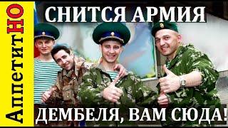 Дембеля Солдатское пирожное Дембельский альбом и песня ДМБ Демобилизация