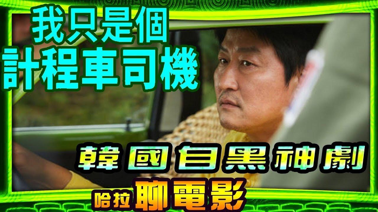 影評【我只是個計程車司機】A Taxi Driver(光州事件相關電影作品的整理報導~)~哈拉聊電影~#109 - YouTube