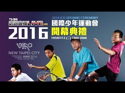 網路直播/2016 ICG OPENING CEREMONY 國際少年運動會開幕典禮