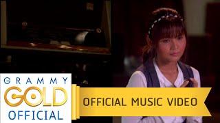 อยากเป็นแฟนเธอแทนเขา - ตั๊กแตน ชลดา (MV Karaoke Ver.)【OFFICIAL MV】