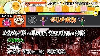 【創作譜面/★9】バンバード ~Piano Version~(裏)【配布あり/TJAPlayer2 for PC】