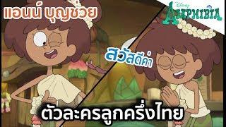 แอนน์ บุญช่วย สาวไทยตะลุยแดนกบ? - Amphibia