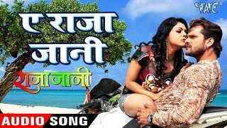 Khesari Lal (2018) NEW सुपरहिट गाना Ae Raja Jani Priyanka Singh Bhojpuri Hit Songs 2018