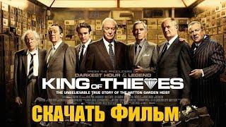 Скачать фильм - Король воров (2018) | В хорошем качестве!