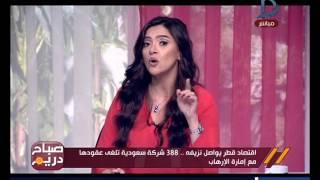 صباح دريم| اقتصاد قطر ينهار..  بعد إلغاء 388 شركة سعودية عقودها