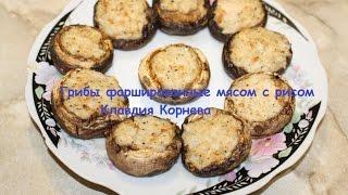Грибы шампиньоны фаршированные мясом с рисом