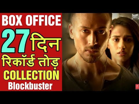 RECORD! Baaghi 2 27th Day Box Office Collection | Huge Collection | Tiger Shroff