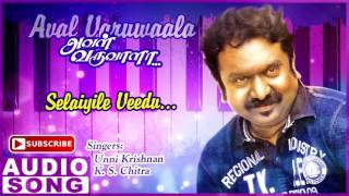 Selaila Veedu Song | Aval Varuvala Tamil Movie Songs | Ajith Kumar | Simran | SA Rajkumar