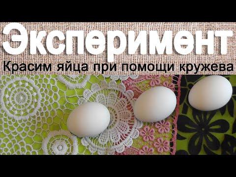 Красим яйца при