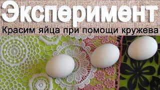 Красим яйца при помощи кружева - Эксперимент