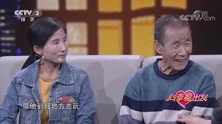 [向幸福出发]爬行妈妈身世坎坷 双手擎起四口之家  CCTV综艺 - YouTube