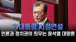 정치클리핑 135회 - 文 대통령 시정연설  언론과 정…