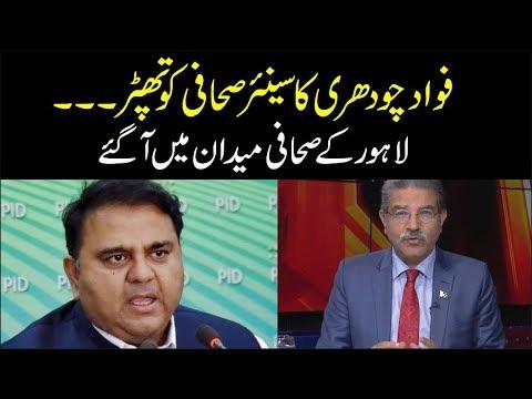 Fawad Chaudhry Slapped Sami Ibrahim