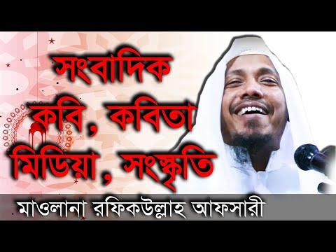 New Bangla Tafsirul Quran MahfilByMawlana Muhaddis Rafiq Ullah Afsari Media