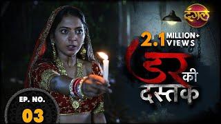 Dar Ki Dastak   Dangal TV Show   Episode 03   Kabristan Ka Jin ( कब्रिस्तान का जिन्न )   New TV Show