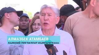 """""""Оружие было только у меня"""": Атамбаев стрелял во время штурма"""