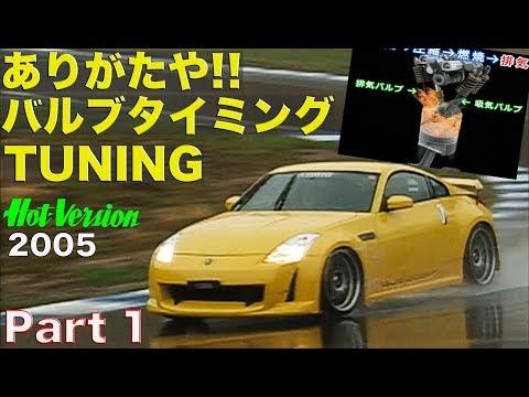ありがたや! バルブタイミングチューニング Part 1【Best MOTORing】2005