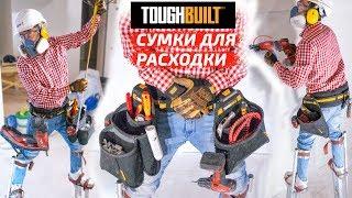 Обзор сумок для расходки toughbuilt / Монтажный пояс для инструмента расходных материалов электрика