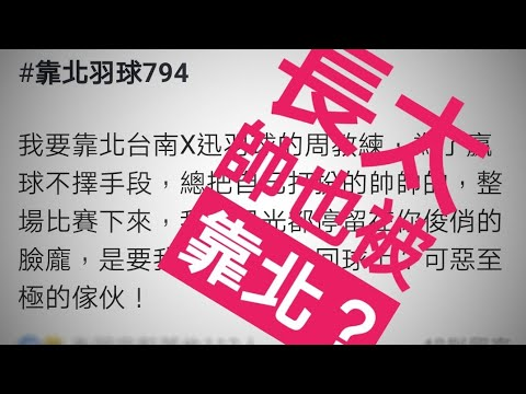 [Vol.258] 飛迅-周教練因長太帥上靠北羽球#794