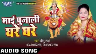 रहे अमर सुहाग   Mai Pujali Ghare Ghare   Meenu Sharma   Bhojpuri Devi Geet 2016