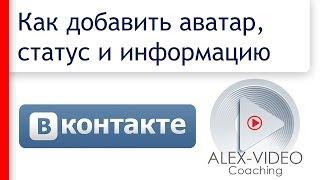 Как добавить аватар, статус и свою информацию Вконтакте(Люди со всего мира будут сами отправлять вам деньги! http://wholeworld.bz ◅◅◅ Смотри также: Как добавлять..., 2013-10-20T15:54:30.000Z)