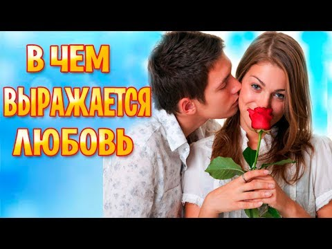 МИХАИЛ ЛАБКОВСКИЙ - В ЧЁМ ВЫРАЖАЕТСЯ ЛЮБОВЬ