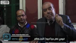 مصر العربية | الجوهري: نعامل بحيرة