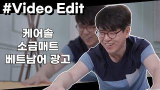 [동일아트] 케어솔 소금 매트 베트남어 Ver. (해외…