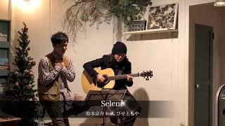 orange pekoe「Selene」松本京介 feat. びせともや