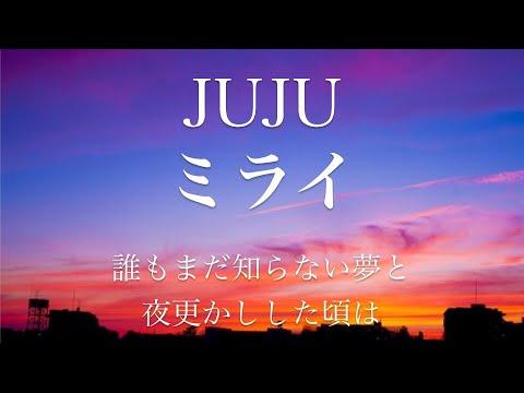 【フル歌詞】ドラマ『ハケン占い師アタル』(主題歌)ミライ/JUJUarr by AYK