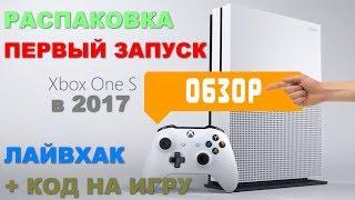 Xbox One S в 2017 распаковка, первый запуск и настройка, лайфхак, обзор + код на игру