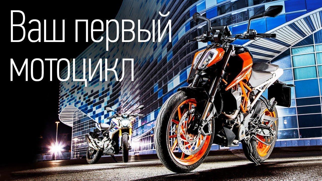 Новые эмоции! Пересаживаемся с автомобиля — на мотоцикл. Тест BMW G 310 R и КТМ 390 Duke