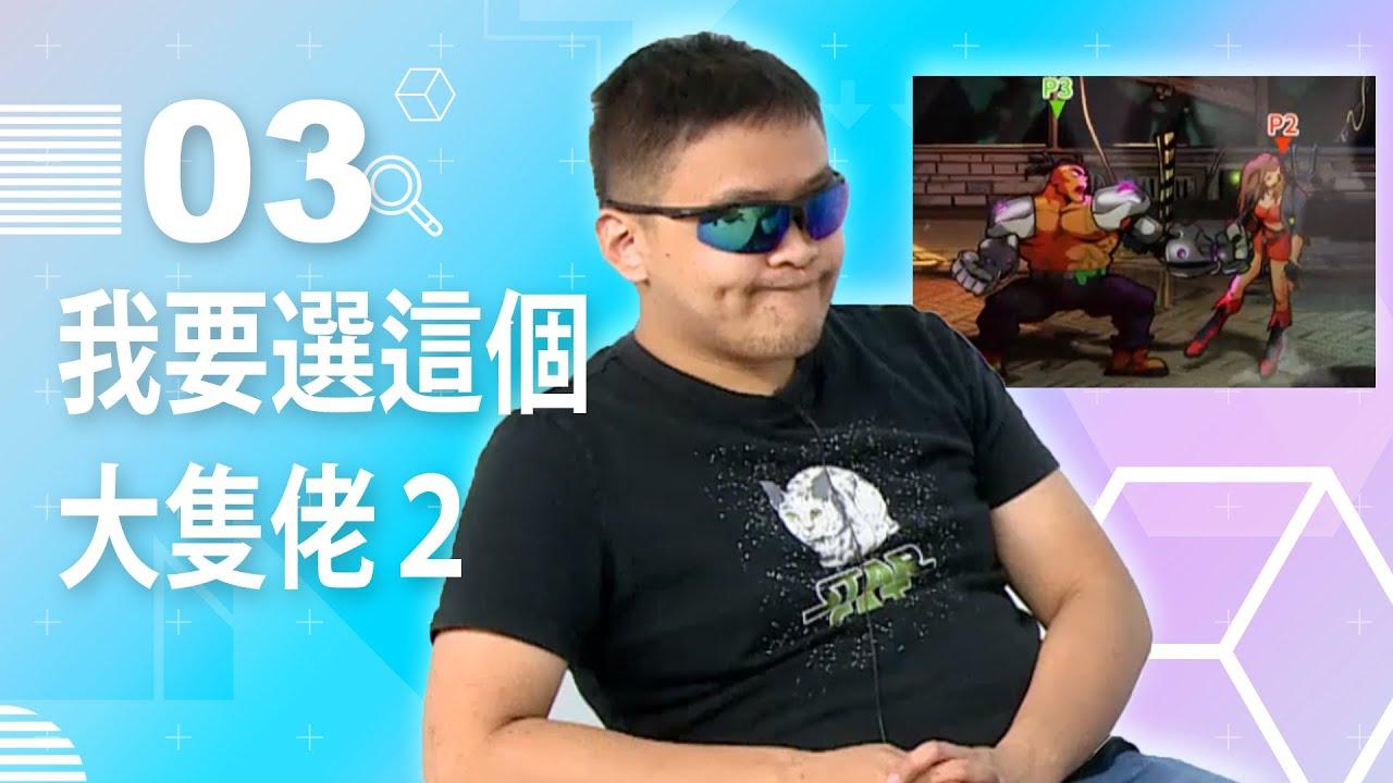 【VOD】《格鬥三人組》開玩!我要選這個大隻佬2 P3 20200812 6tan鳥屎魯蛋