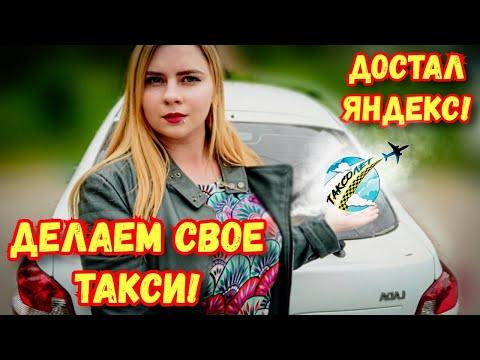 Достал Яндекс! Делаем свое такси. ТАКСОЛЕТ Тула