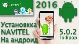 Установка Navitel на Android 2016 ( Телефон LG G3s )(Файлы для установки. Вирусов нет . https://drive.google.com/open?id=0B919hwh9j-xdOW5CVVhGMEw4Uzg., 2016-01-07T17:35:44.000Z)