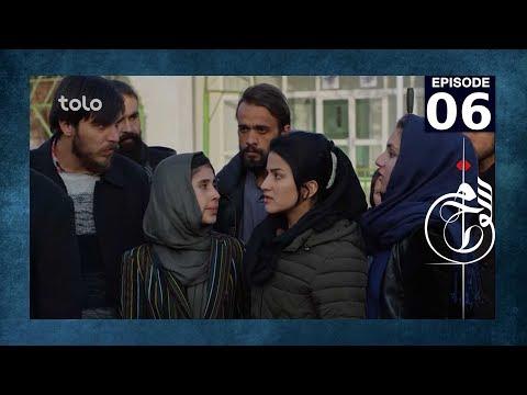 قسمت ششم سریال خط سوم / Khate Sewom - Episode 06