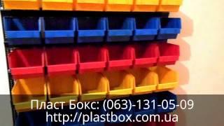 Стеллаж для метизов с ящиками Черновцы(Ящики для инструментов Ящики и стеллажи — идеальный вариант для поддержания порядка в ваших инструментах...., 2015-11-11T10:38:37.000Z)