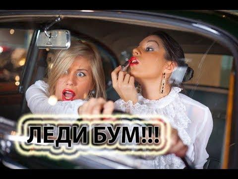 ПРИКОЛЫ, ФЭЙЛЫ — ЛЕДИ БУМ!!! MyHouse #144 ДЕКАБРЬ 2017