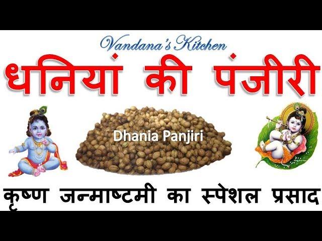 ?????? ?? ?????? ????? ?? ???? | Janmashtami Special-Panjiri/Panjeeri | Corianders Panjeeri