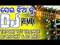 Baha Hebi Jhiaku 2020 Trance & Tapori Dj Remix | Dj Liku & Rocky Ft. Vdj Ar | New Remix