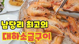 (남당항 맛집)홍성 남…