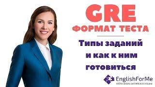 Тест GRE   формат теста и типы вопросов на GRE, как подготовиться к GRE
