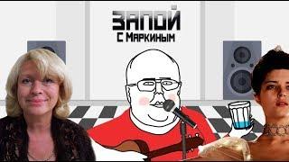 Марина, «Матильда» и эвакуация страны - Запой с Маркиным