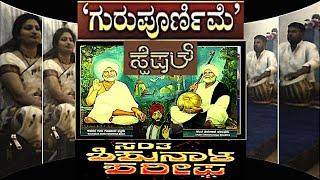 Kodagana koli - ಕೋಡಗನ ಕೋಳಿ ನುಂಗಿತ್ತ   ಶಿಶುನಾಳ ಶರೀಫ - SHISHUNALA SHARIF   - SP Rafi