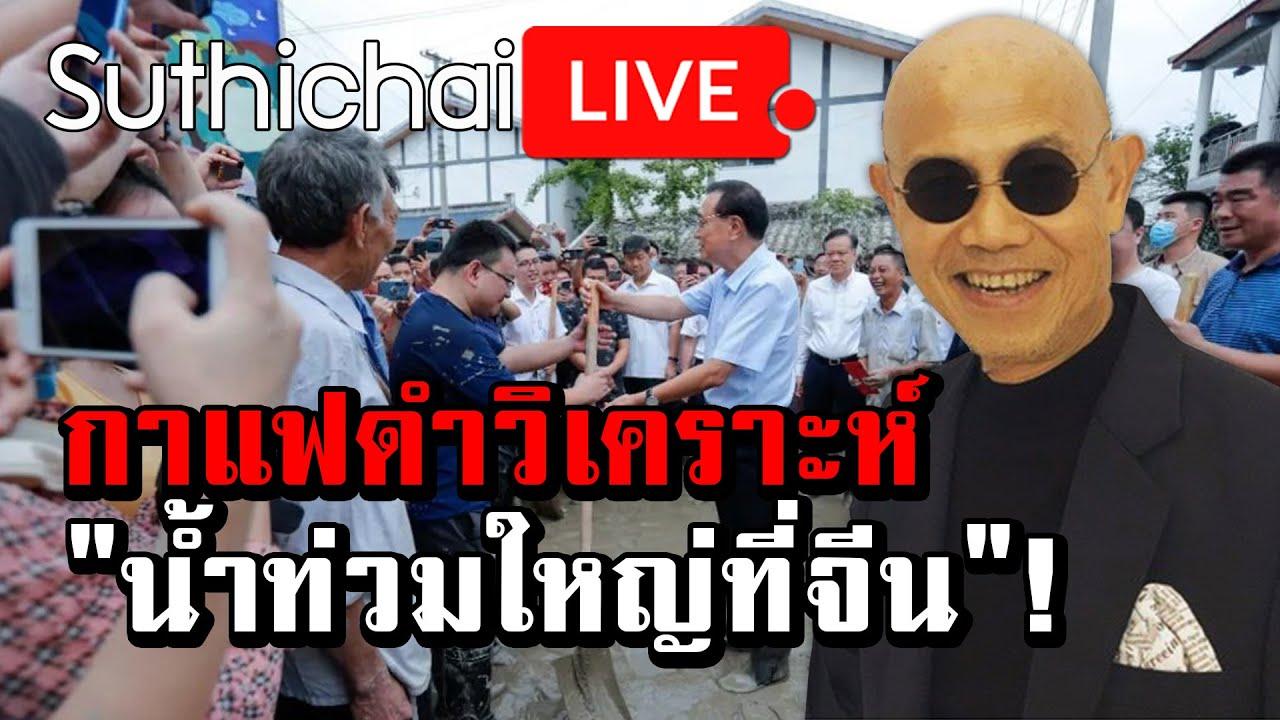 """กาแฟดำวิเคราะห์ """"น้ำท่วมใหญ่ที่จีน""""! Suthichai live : 23/08/2563"""