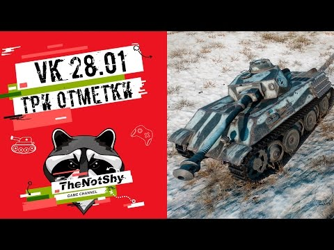 VK 28.01 - Три Отметки   TheNotShy   Гайд   Мастер   World Of Tanks
