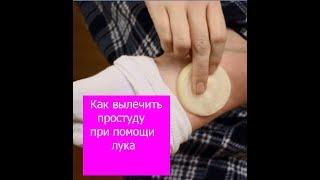 Что будет если спать с луком в носках  Как лук в носках помогает от простуды и хорошо очищает кровь.