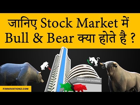 What are bull and bear in stock market?