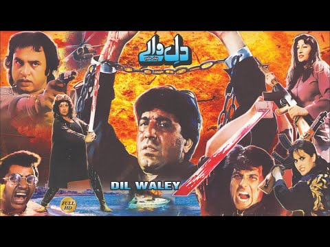 DIL WALAY (1997) - SAIMA, JAVID SHEIKH, RAMBO & NARGIS - OFFICIAL PAKISTANI MOVIE