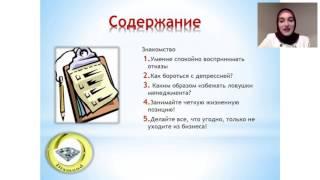 Как выжить в сетевом бизнесе!!Очень просто ))) Ирсана Магомадова!Проект Даймонд!!!